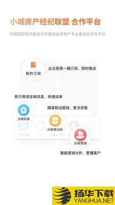 小城经纪人下载最新版_小城经纪人app免费下载安装