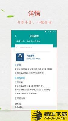 垃圾分类放下载最新版_垃圾分类放app免费下载安装