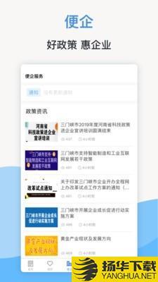 线上三门峡下载最新版_线上三门峡app免费下载安装