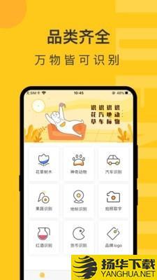 随手拍照识物下载最新版_随手拍照识物app免费下载安装