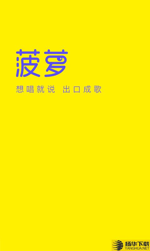 菠萝BOLO下载最新版_菠萝BOLOapp免费下载安装