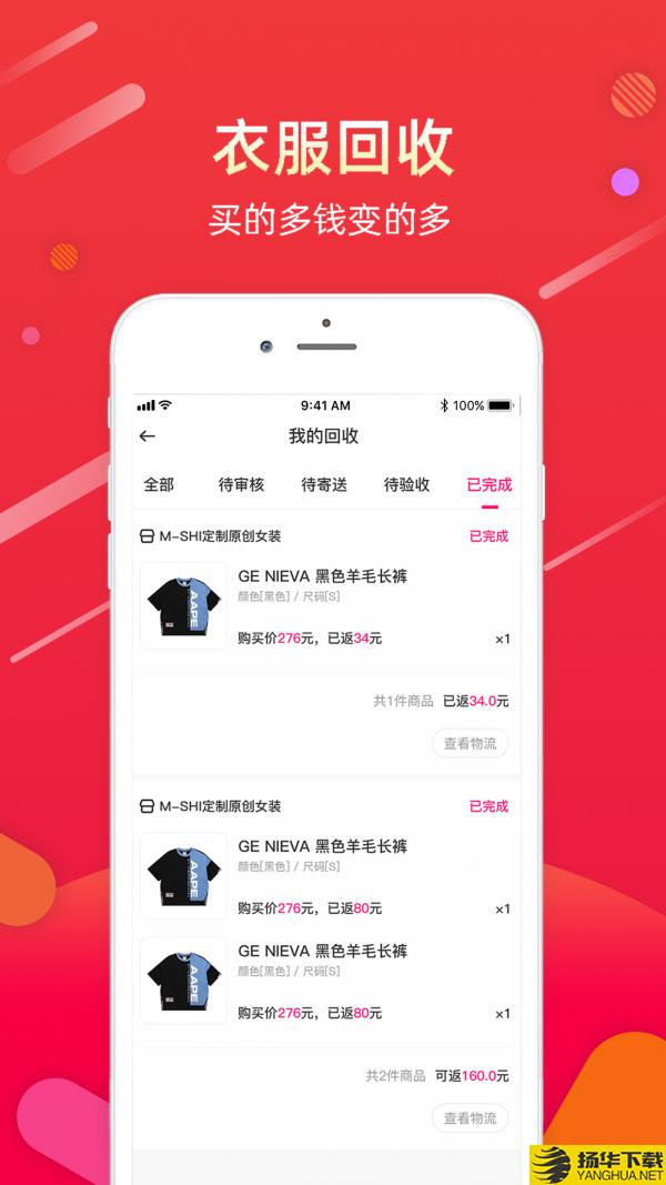 衣籁下载最新版_衣籁app免费下载安装