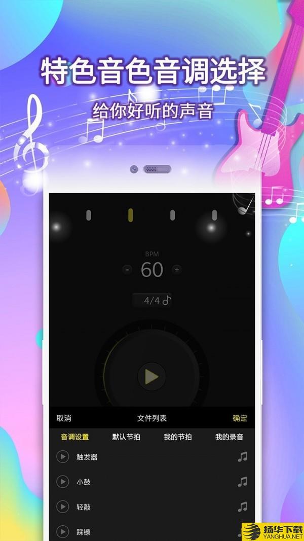 电子节拍器下载最新版_电子节拍器app免费下载安装