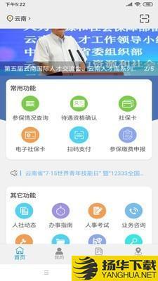 云南人社12333下载最新版_云南人社12333app免费下载安装