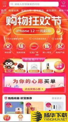 抱抱微店下载最新版_抱抱微店app免费下载安装
