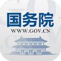 国务院下载最新版_国务院app免费下载安装