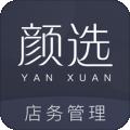 颜选管店下载最新版_颜选管店app免费下载安装