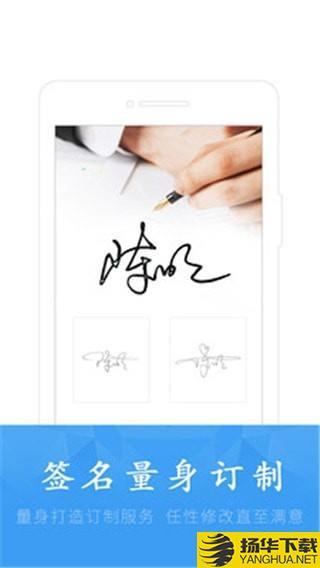 酷签签名设计下载