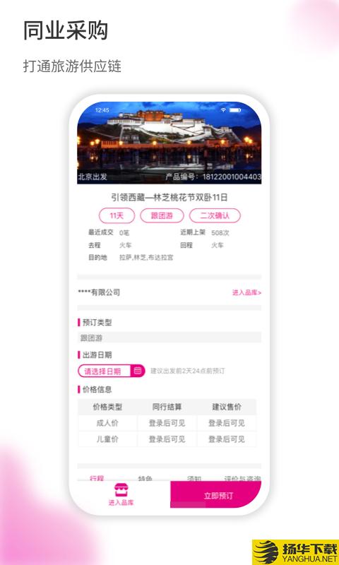 旅品汇下载最新版_旅品汇app免费下载安装