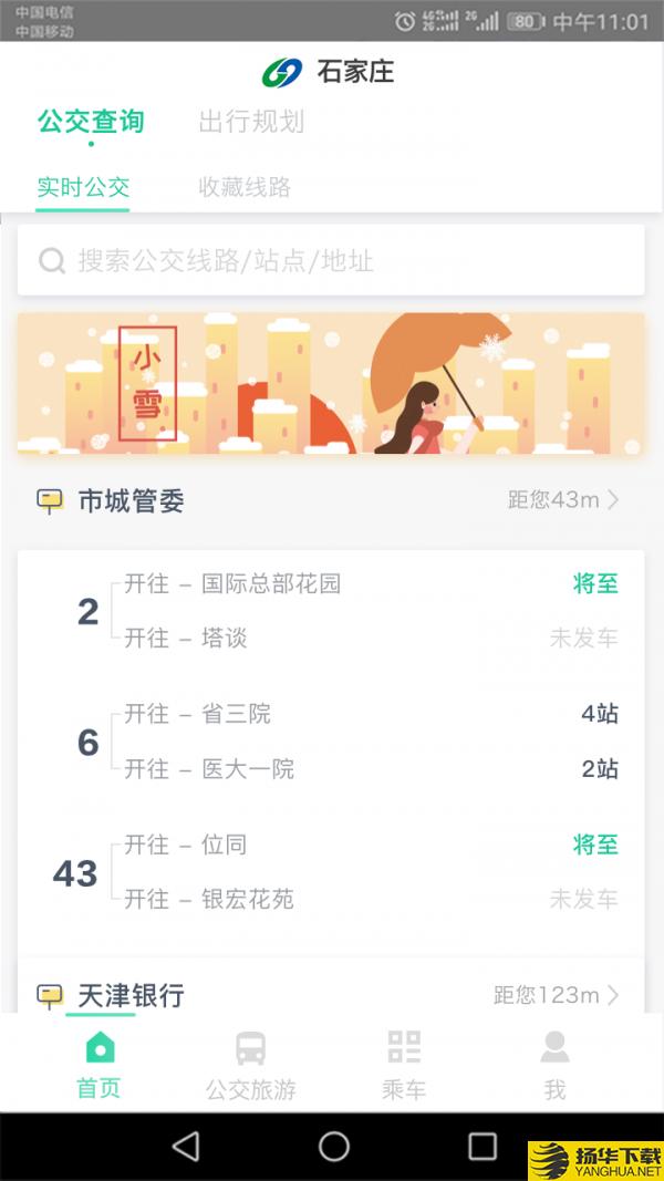 石家庄智慧公交下载最新版_石家庄智慧公交app免费下载安装