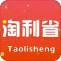 淘利省下载最新版_淘利省app免费下载安装