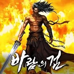 风之剑最新版下载_风之剑最新版手游最新版免费下载安装