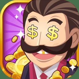 金币大富翁h5在线玩下载_金币大富翁h5在线玩手游最新版免费下载安装