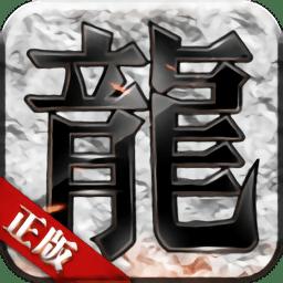 传奇战域小七版下载_传奇战域小七版手游最新版免费下载安装