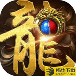 赤炎屠龙变态版下载_赤炎屠龙变态版手游最新版免费下载安装