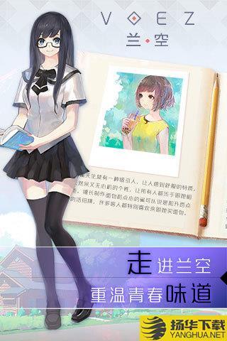 兰空voez典藏版下载