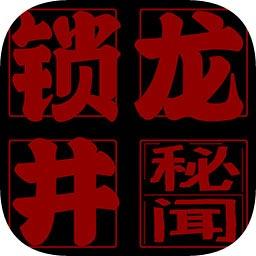 锁龙井秘闻九游版下载_锁龙井秘闻九游版手游最新版免费下载安装