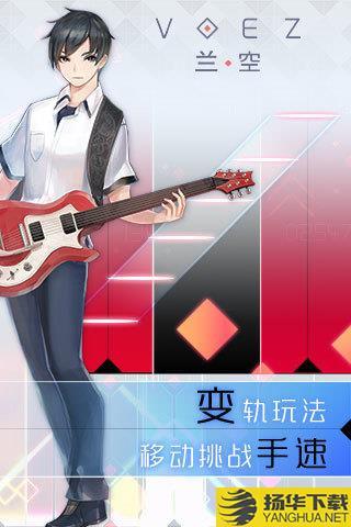 兰空voez典藏版免费版下载_兰空voez典藏版免费版手游最新版免费下载安装