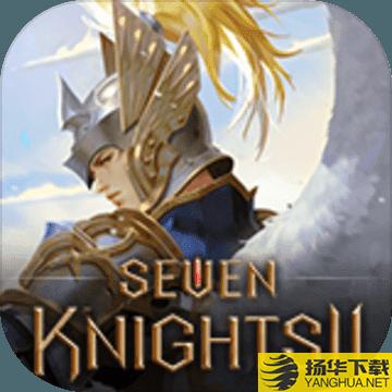七骑士2韩服游戏下载_七骑士2韩服游戏手游最新版免费下载安装