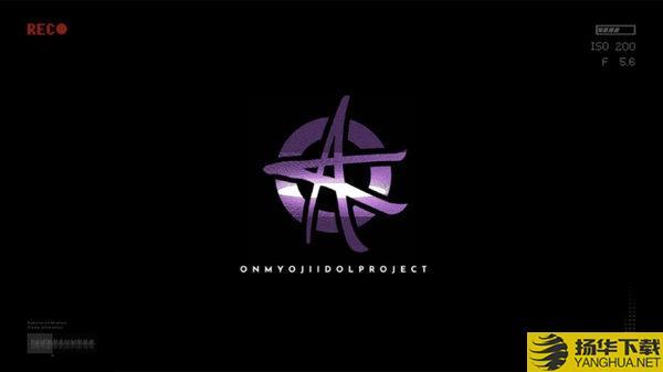 网易代号onmyojiidolproject手游下载_网易代号onmyojiidolproject手游手游最新版免费下载安装