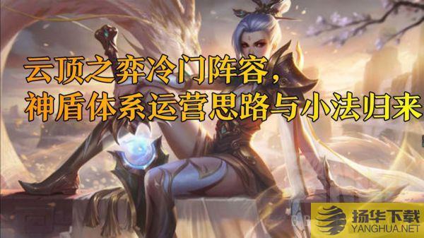 《云顶之弈》10.23版神盾运营及过渡思路
