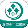 淄博市市立医院