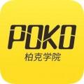 poko学院下载最新版_poko学院app免费下载安装