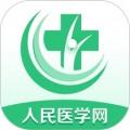 人卫医学网下载最新版_人卫医学网app免费下载安装