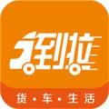 到拉下载最新版_到拉app免费下载安装