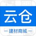 云仓商城下载最新版_云仓商城app免费下载安装