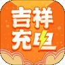 吉祥充电下载最新版_吉祥充电app免费下载安装