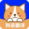 人语狗语实时翻译下载最新版_人语狗语实时翻译app免费下载安装