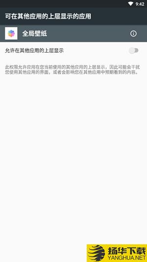 全局壁纸下载最新版_全局壁纸app免费下载安装