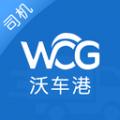 沃车港司机版下载最新版_沃车港司机版app免费下载安装