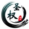 圣权软件库下载最新版_圣权软件库app免费下载安装