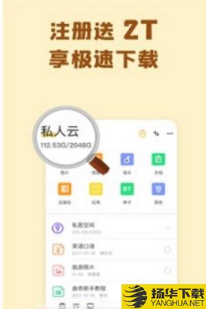 巴士云网盘下载最新版_巴士云网盘app免费下载安装