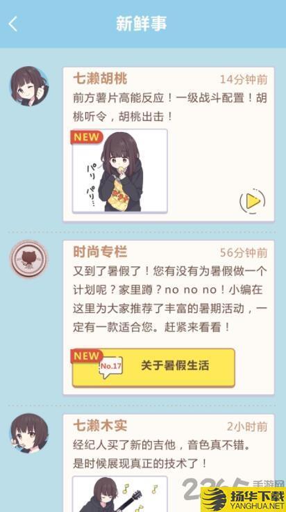 胡桃日记表情包少女menhera官方版下载
