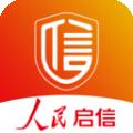 人民启信下载最新版_人民启信app免费下载安装