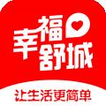 幸福舒城下载最新版_幸福舒城app免费下载安装
