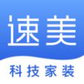 速美超级家下载最新版_速美超级家app免费下载安装