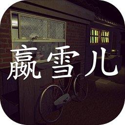 赢雪儿游戏下载_赢雪儿游戏手游最新版免费下载安装