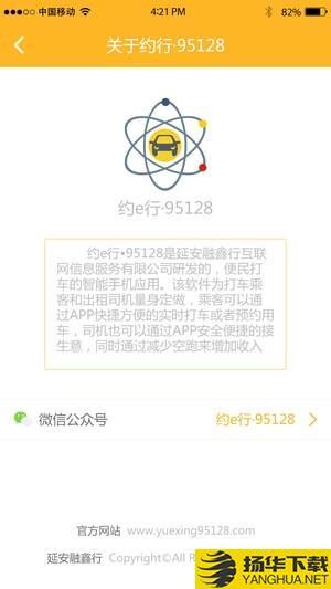 约e行下载最新版_约e行app免费下载安装