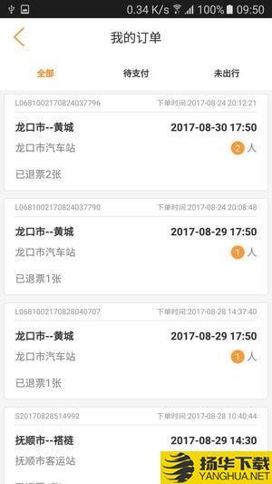 山东e出行下载最新版_山东e出行app免费下载安装