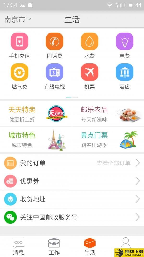 邮政员工自助下载最新版_邮政员工自助app免费下载安装