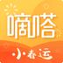 嘀嗒拼车下载最新版_嘀嗒拼车app免费下载安装