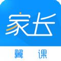 翼课家长下载最新版_翼课家长app免费下载安装