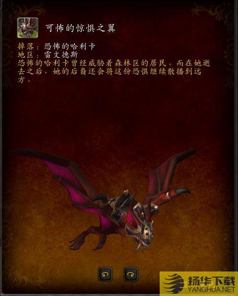 《魔兽世界》9.0雷文德斯