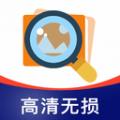 图片清晰修复下载最新版_图片清晰修复app免费下载安装