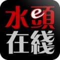 水头在线下载最新版_水头在线app免费下载安装