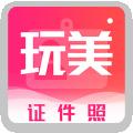 玩美证件照下载最新版_玩美证件照app免费下载安装